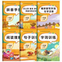 New Arrival 6 volumes/sets of language special exercises Synchronous Practice Textbook Chinese  See Pinyin to write words HanZi
