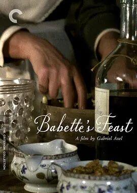 巴贝特盛宴