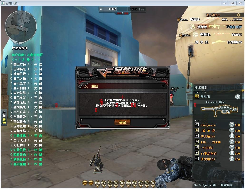 CF大雄v1.4透视自瞄免费版助手