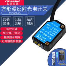 цена на Xin Club Diffuse Photoelectric Switch Square Sensor Inductive Switch E3Z-D62-XS Anti-Frequency Converter Interference