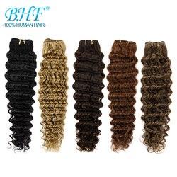 Trama de pelo humano BHF de 100% de onda profunda, hecha a máquina rusa, cabello rizado Natural, tejido negro, marrón, Rubio