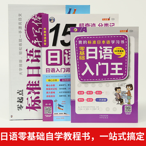 Image 4 - New 3pcs/set Getting started with Japanese/ 15000 Japanese words/ Standard Japanese handwritten copybooks  Writing for Beginner