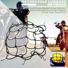Мотоциклетный багаж сетка мотоциклетный шлем сетка для хранения мотоциклетный шлем банджи багажная сетка для хранения груза