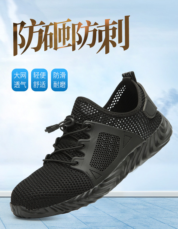 Summer Breathable Mesh Men's Safety Shoes Smashing Anti Puncture Standard Steel Top Safety Shoes