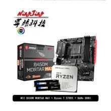 AMD Ryzen 7 R7 3700X CPU + MSI B450M harç MAX anakart + Pumeitou DDR4 8G 16G 2666MHz RAMs takım soket AM4 olmadan soğutucu