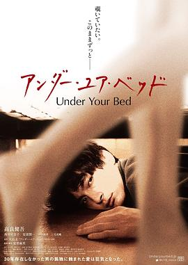 我在你床下()