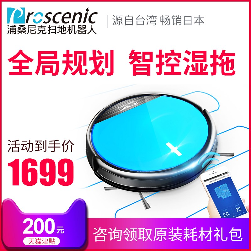 Pusannik 811GB Sweeping Robot Household Fully Automatic Intelligent Wet Drag And Vacuum Cleaner