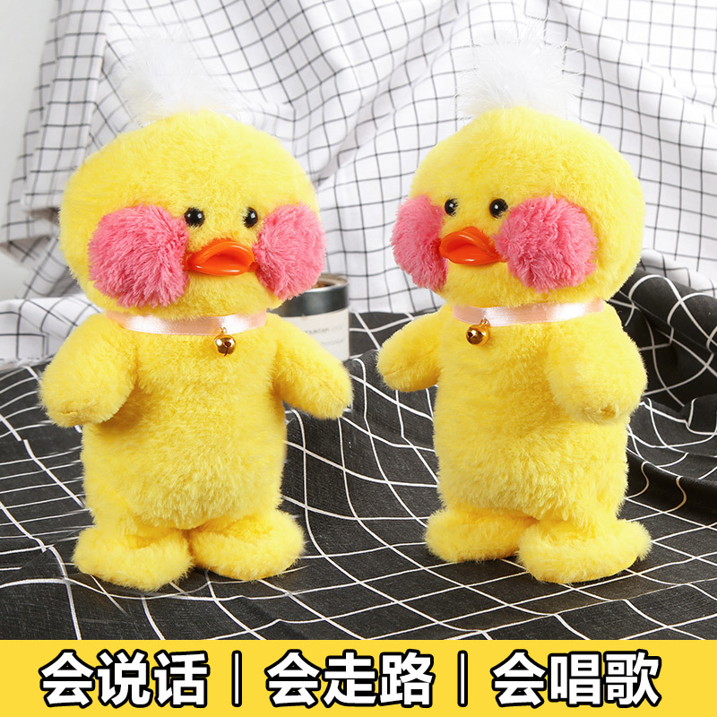 Singing Electric Learn To Speak Walk Online Celebrity Hyaluronic Acid Duck Doll Plush Toys Baby Infant Child Gift