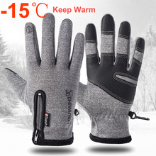 Cold-proof Ski Gloves Waterproof Winter Gloves Cycling Fluff Warm Gloves For Touchscreen Cold Weather Windproof Anti Slip cheap CN(Origin) Polyester black grey Windproof waterproof Keep warm cycling ski Ride a motorcycle Outdoor sports unisex