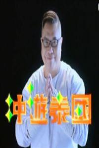 冲游泰国S2粤语版[更新至08集]