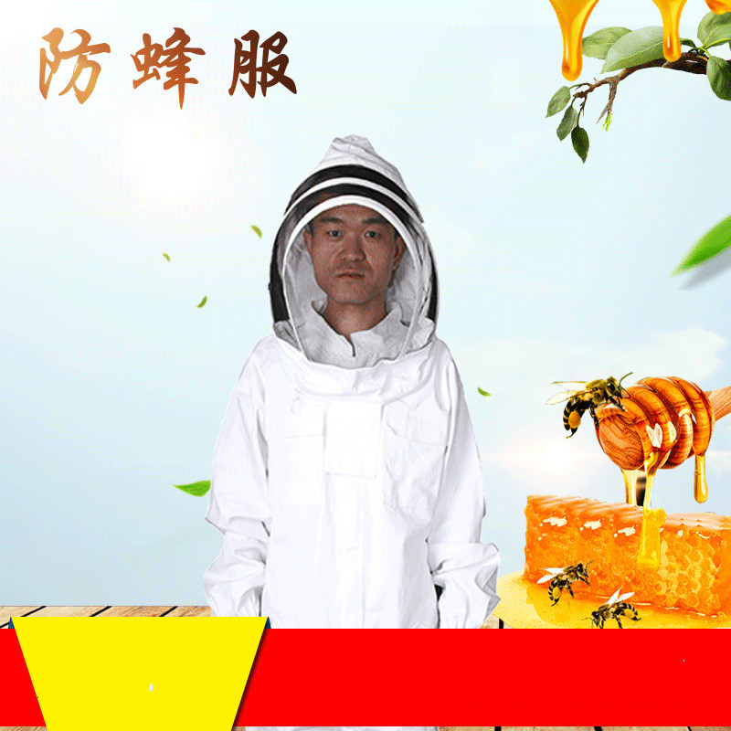 Shun Chang supplies export-oriented full-body space suits, bee anti-bee clothes, half-length thickened anti-bee clothes.
