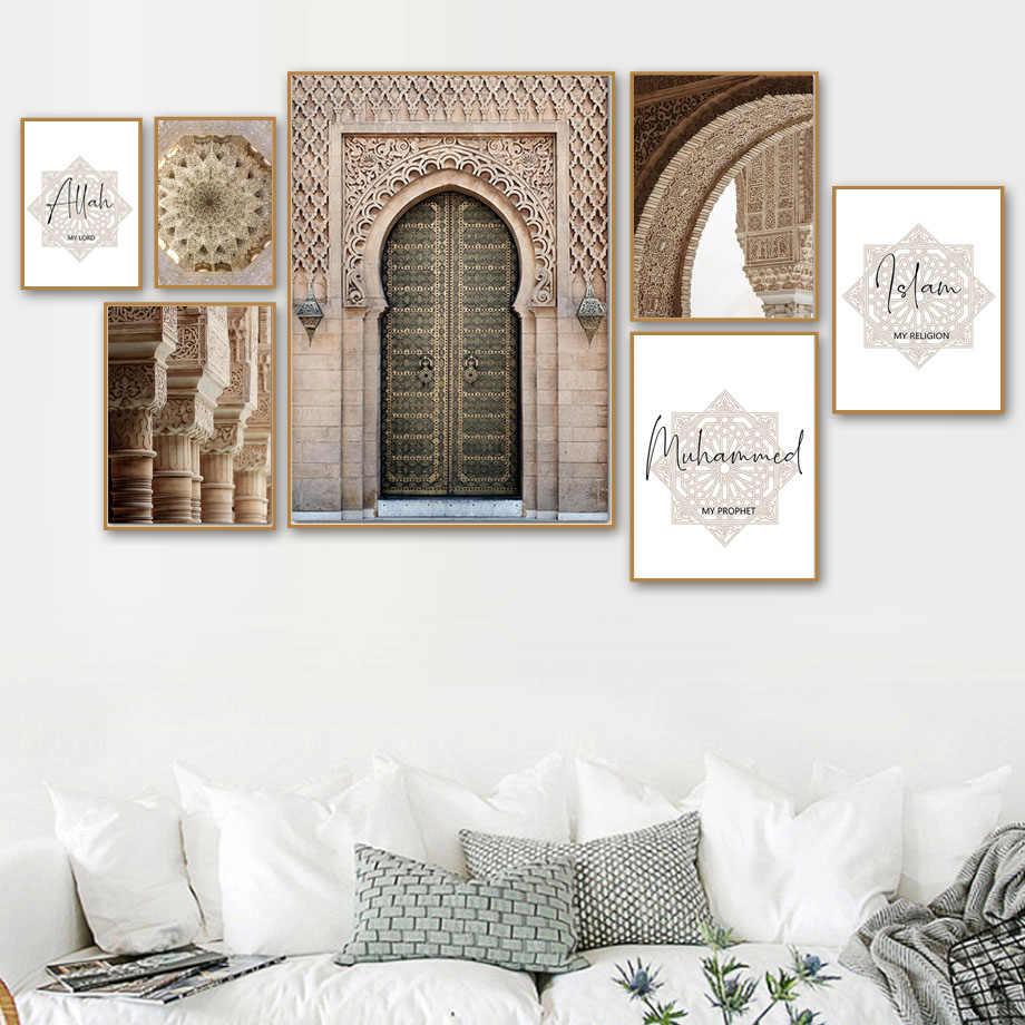 Allah Islamic Wall Art Poster Mosque Architecture Canvas Print Modern Home Decor