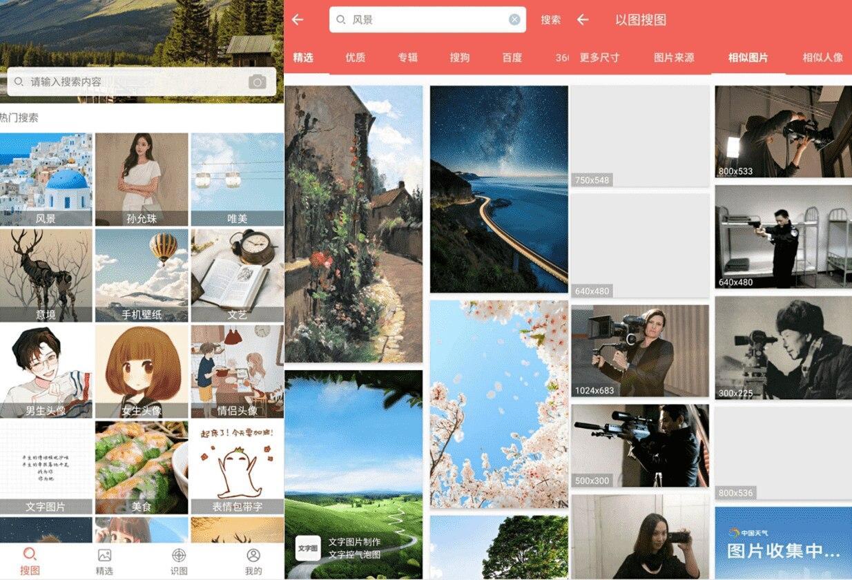 安卓搜图图片大全v2.3 强大图片搜索引擎