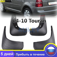 Front Rear Car Mud Flaps For VW Touran Caddy 2004 2010 Mudflaps Splash Guards Mud Flap Mudguards Fender 2009 2008 2007 2006 2005