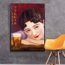 Póster decorativo antiguo japonés Orient Beauty Beer Ad clásico Vintage Kraft, adhesivo de lienzo para pared, Bar de casa, decoración para el hogar, regalo