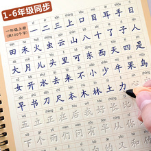 Reusable 3D Groove Practice For Copybook Synchronized Textbooks  Chinese Characters Children Practice Art Writing Books Age 6-18