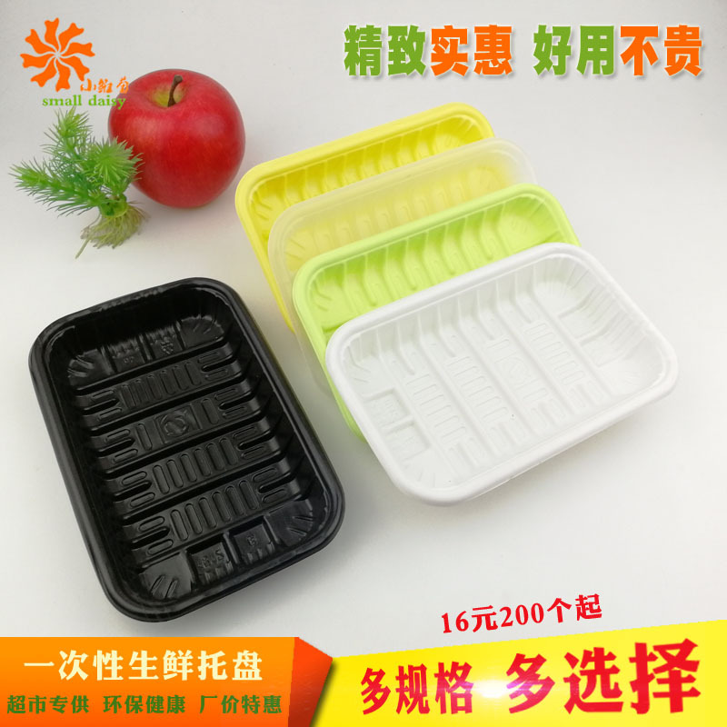 Supermarket Fresh Food Tray Disposable Fruit Freshness Box & Vegetable Food Packing Box Rectangular Plastic Lunch Box Fruit Bowl