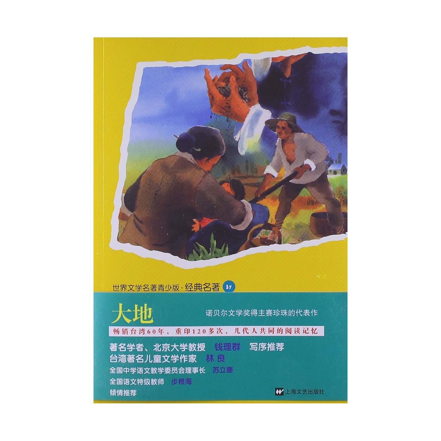 The Good Earth (Chinese Edition)