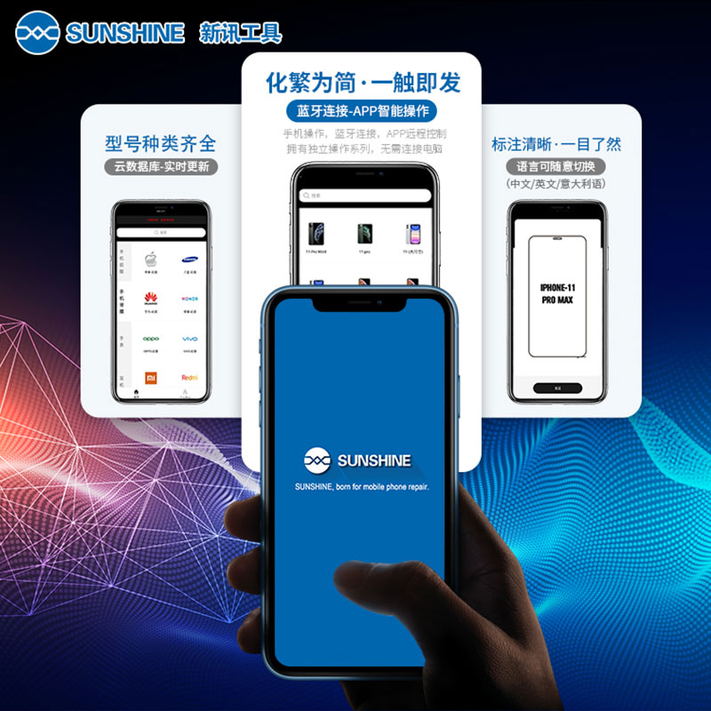 SS-890C Uses Mobile Phone Tablet Front Glass Protective Film