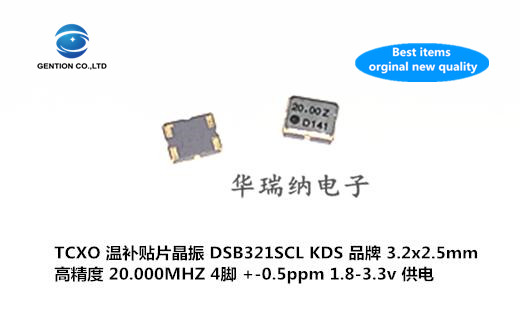 5pcs 100% New And Orginal TCXO 3225 KDS DSB321SCL Temperature Subsidy Chip Crystal 20M 20MHZ 20.000MHZ Import