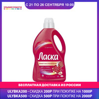 Laundry Fabric Softener Ласка Liquid Home Garden Household Merchandises Cleaning Chemicals Chemical color gel linen clean wash clothes underwear gelled gelation concentrated concentrat weasel 3D effect restore 3L