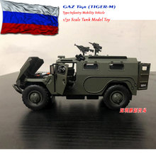 купить JK 1/32 Scale Military Model Toys SPM-2 Tiger Nfantry Mobility Vehicle Diecast Metal Car Model Toy For Gift,Kids,Collection дешево