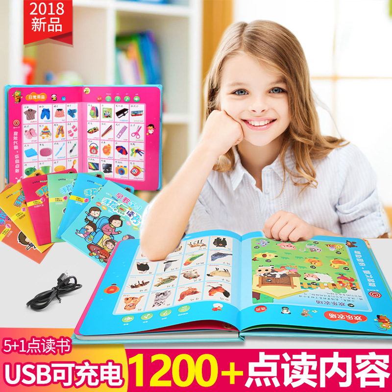 5-in-1 Children Early Education Point Reading Machine Audio Books 0-3 Years Old Baby Bao You Er Learning Machine In English Soun