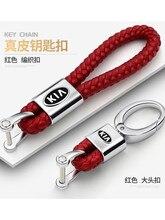 Брелок для ключей, брелок плетеная веревка брелок для ключей Подвеска для Kia womenm мужские бизнес-сумки талии авто аксессуары 4s shop подарочный