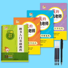 [Quickly practice 4 sets of Chinese character copybooks]hsk/hsk 1/chinese book/learn chinese/lettering calligraphy book stimulated tests of the new chinese proficiency test hsk hsk level 2 with a cd for foreigner learn chinese language