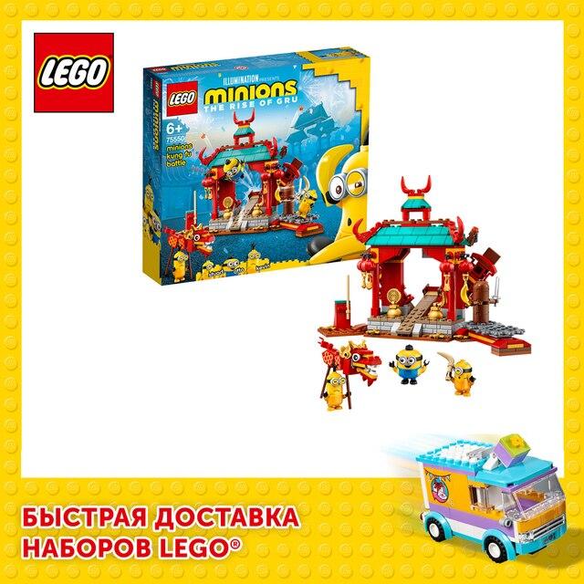 Конструктор LEGO Minions 75550 Миньоны: бойцы кунг-фу 1