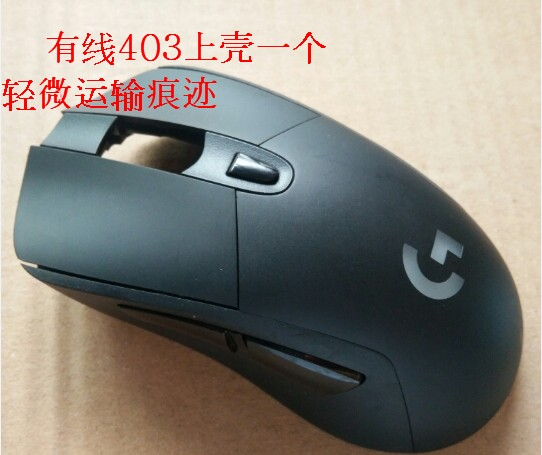 1pcs Original Mouse Case Mouse Shell For Logitech G403 Wire Mouse Top Case