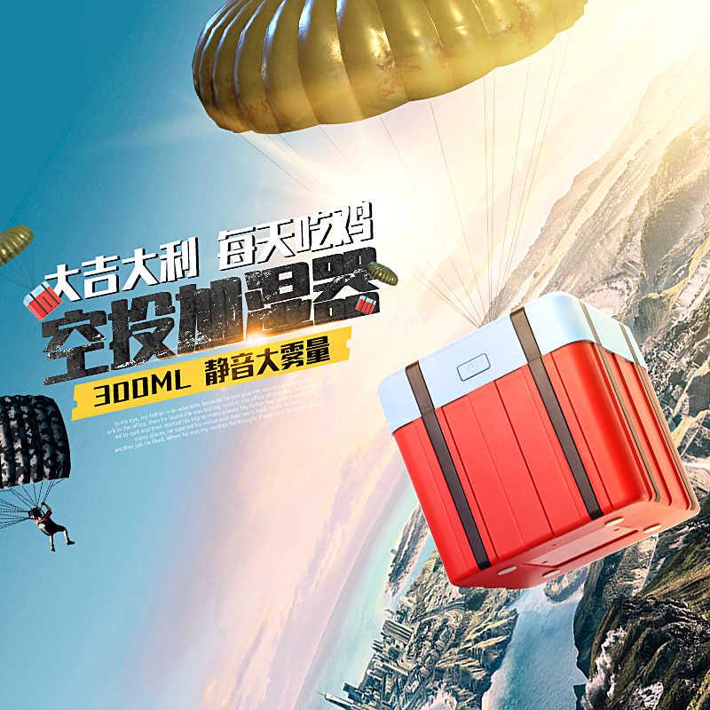 بالموجات فوق الصوتية لطيف الهواء المرطب PUBG Airdrop مربع المرطب USB زيت طبيعي الناشر سيارة تنقية رائحة أنيون ضباب صانع هدية