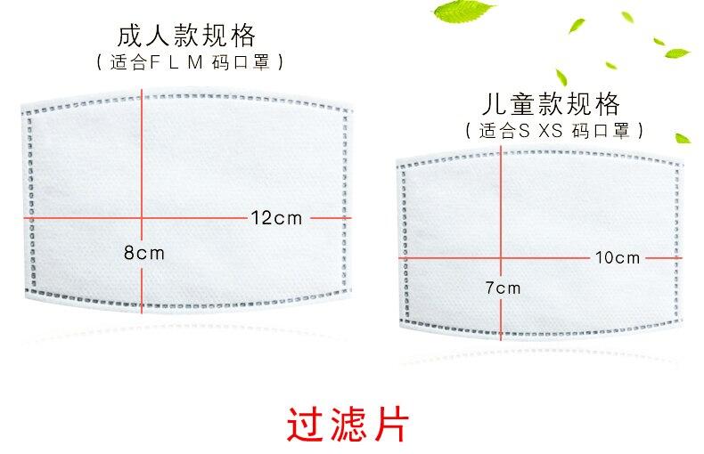 * Tcare 10pcs 20Pcs 30Pcs 50Pcs 100Pcs/Lot PM2.5 Filter paper Anti Haze mouth Mask anti dust mask Filter paper Health Care 2
