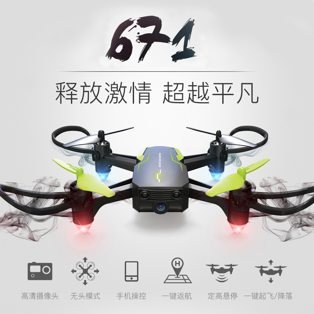 671 Small Unmanned Aerial Vehicle WiFi High-definition Aerial Photography Quadcopter Pressure Set High Real-Time Image Transmiss