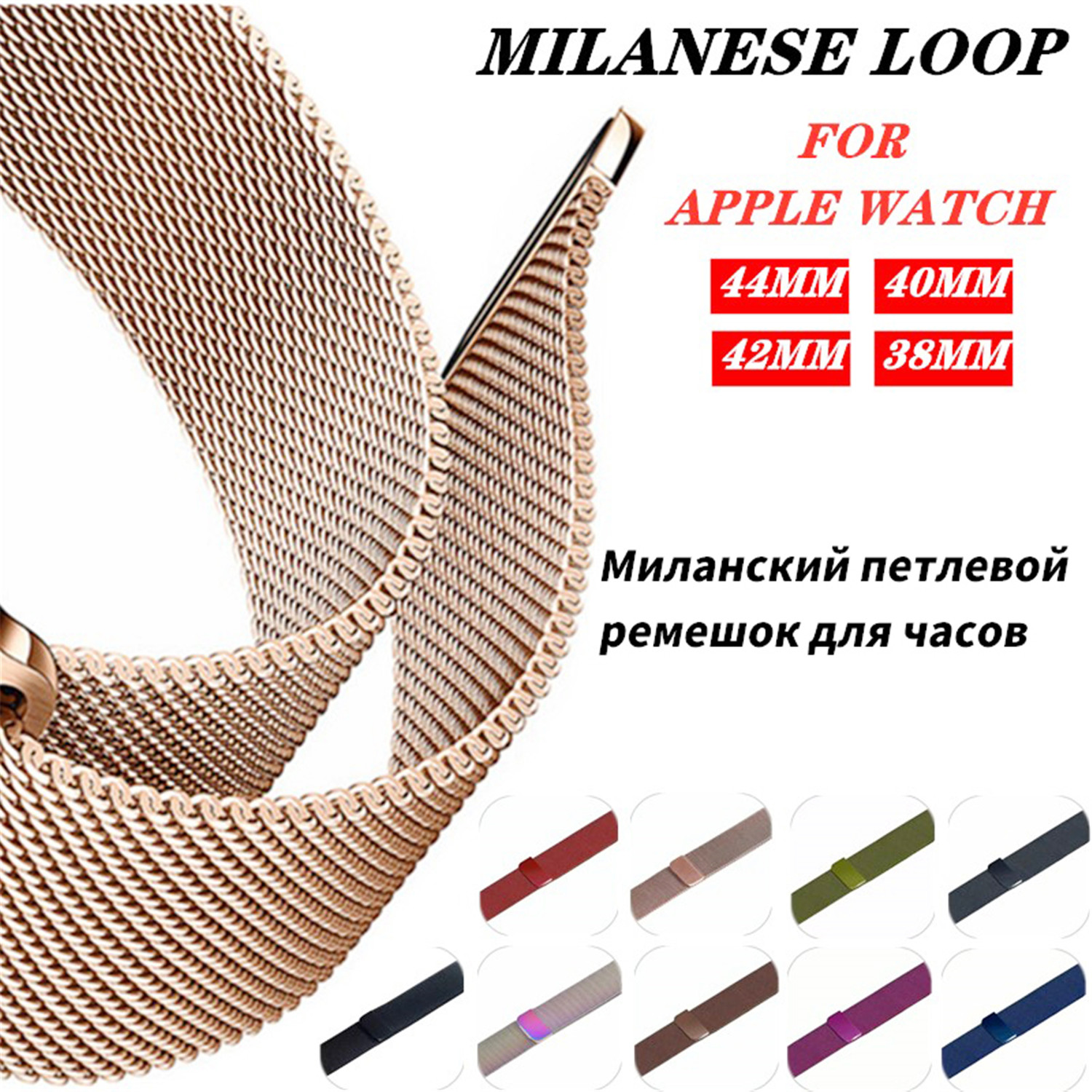 Milanese Loop Strap For Apple Watch Band 5 4 3 2 1 Stainless Steel Replacement Bracelet 40 44mm Accessories For Iwatch 38 42mm