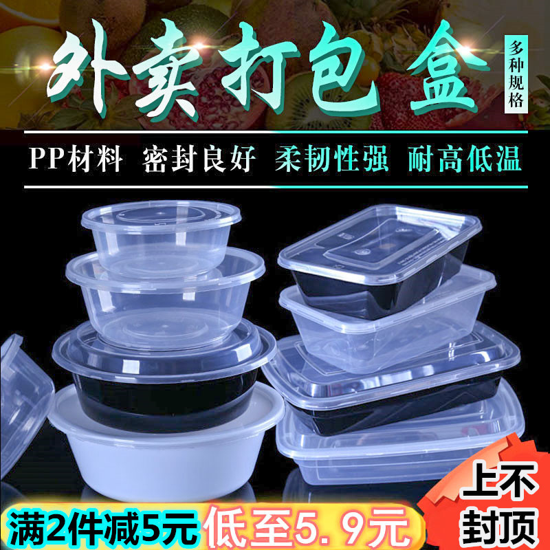 Disposable Lunch Box Take-out Circle Container Thick Rectangular Bale A Transparent Plastic Fruit Freshness Lunch Box