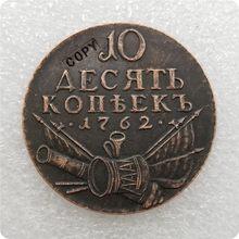 1762 rússia 10 copeks moeda copiar moedas comemorativas-réplica moedas medalha moedas colecionáveis