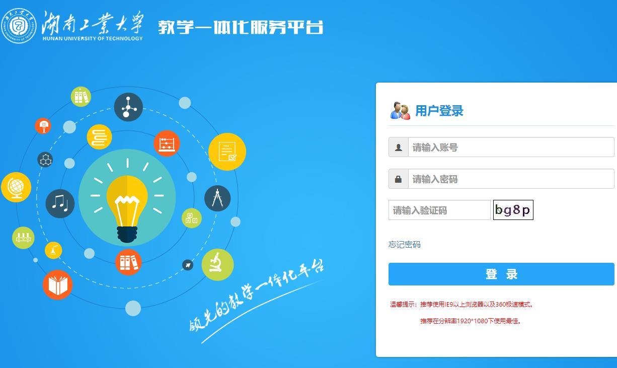 湖南工业大学教务系统