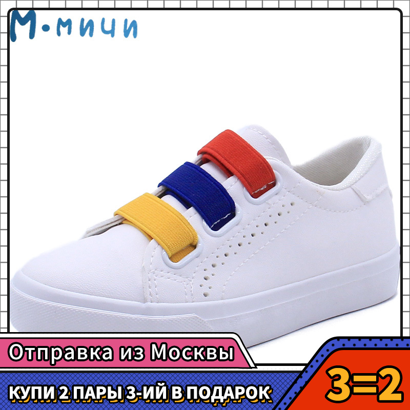 MMnun 2=1 White Sneakers Children Shoes Unisex Casual Shoes Breathable Microfiber Leather Kids Shoes Size 26-31 ML923C