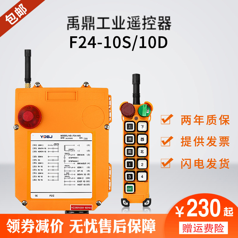Yanding Industrial Remote Control F24-10D/10S Two-speed Crane Driving Skycar Industrial Wireless Remote Control