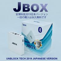Unblock Tech Ubox PRO JBOX Japanese version 2019 HDMI 2.0 TV box Android 7.0 iPTV 1000+Channel playback
