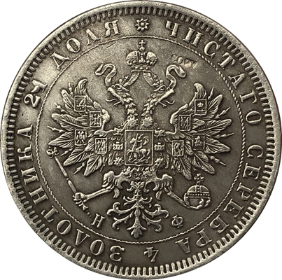 1878 Россия 1 рубль копия монет
