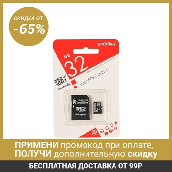 Smartbuy microSD card 32GB SDHC UHS-I Class 10 with SD adapter 1150381