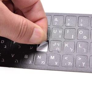 Иврит белые буквы клавиатура раскладка наклейки кнопка буквы Алфавит ноутбук Настольный компьютер клавиатура защитная пленка 18x6,5 см
