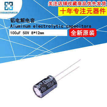 5pcs/Lot Aluminum Electrolytic Capacitors 100uF 50V 8*12mm Foot Putch 3.5mm ±20% Accuracy 2000Hrs image
