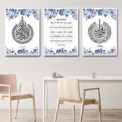 İslam müslüman Poster arapça kaligrafi dini ayetleri kuran baskı duvar sanatı resimleri için oturma odası ev dekor (No Frame)