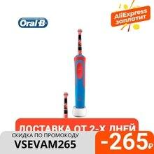 Детская электрическая зубная щетка Oral-B Kids Stages Power. Тачки. Starter Pack