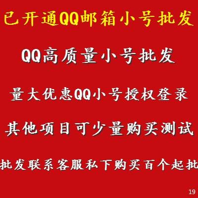 QQ高质量小号批发,已开通QQ邮箱和QQ空间/可做邮箱业务/量大优惠QQ小号授权登录/其他项目可少量购买测试