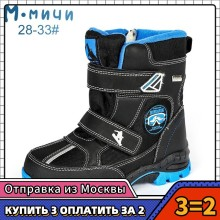 MMnun Winter Boots For Children Boys Boots Shoes For Boy Anti slip Winter Boots For Boy Kids Boots Size 28 33 ML9811