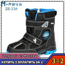 MMnun buty zimowe dla dzieci buty dla chłopców buty dla chłopca antypoślizgowe buty zimowe dla chłopca buty dziecięce rozmiar 28 33 ML9811